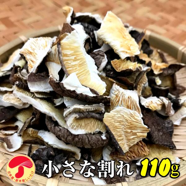 【訳あり】干し椎茸 国産 小さな割れ 110g(干しシイタケ 干ししいたけ 乾しいたけ 乾燥シイタケ 乾燥椎茸 原木 わけあり)