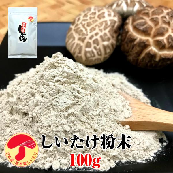 干し椎茸 国産 しいたけ 粉末 100g 原木栽培 無農薬 無添加(パウダー しいたけ粉)