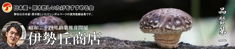 伊勢丘商店:乾燥しいたけ取扱店
