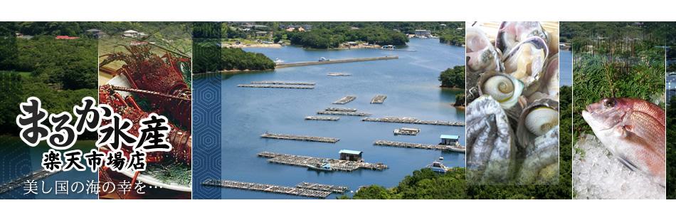 まるか水産楽天市場店:海の幸は新鮮が一番!鮮度と旬にこだわってお届けいたします!
