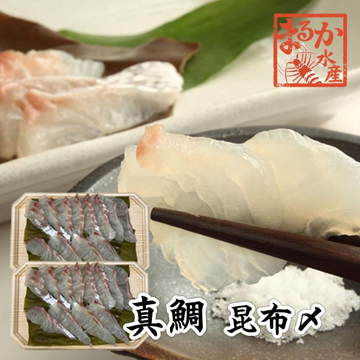 旨味を ぎゅっと 購入 凝縮 真鯛 昆布〆 100g×2 授与