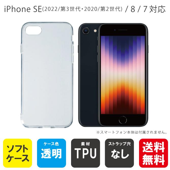 無地ケースのまま装着してもOK 国内送料無料 デコレーション用ボディで使ってもOK 即日出荷 iPhone SE 2020 第2世代 卓抜 8 7 Apple用 iphone iphone7 iphone8 カバー ソフトTPUクリア アイフォーン7 無地 無地ケース ケース カバーアイフォーン7