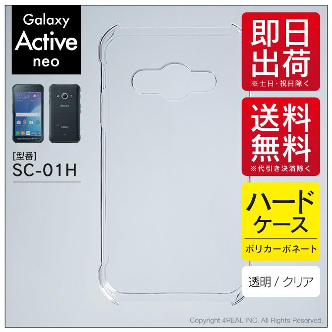 無地ケースのまま装着してもOK デコレーション用ボディで使ってもOK 即日出荷 Galaxy Active neo SC-01H docomo用 無地ケース クリア 無地 sc-01h sc カバー active 送料無料カード決済可能 sc01hケース 01h sc01h galaxy sc01hカバー 時間指定不可 ケース