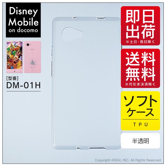 無地ケースのまま装着してもOK デコレーション用ボディで使ってもOK 即日出荷 Disney Mobile on docomo DM-01H docomo用 無地ケース 最新アイテム ソフトTPU半透明 無地 01h ディズニー dm-01h スマホケース dm01h スマホカバー dm 大好評です モバイル ケース カバー