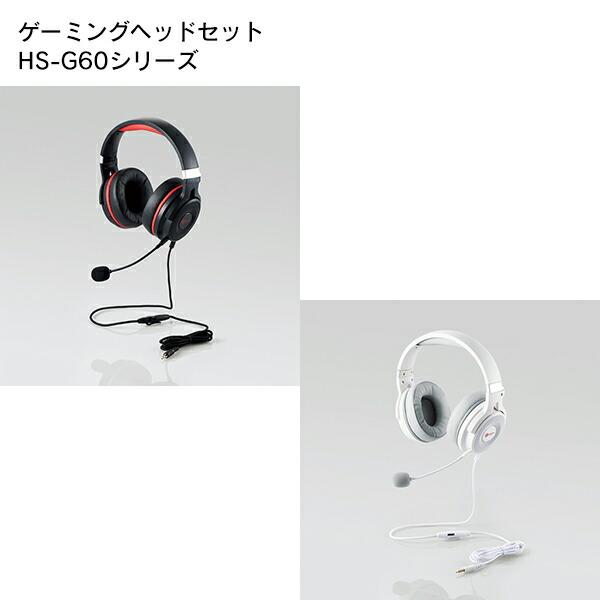 効果音 BGM共に聞き分けしやすい超高分解能の音質を実現 いつでも送料無料 送料無料 ELECOM エレコム HS-G60シリーズ 黒 HS-G60音質 実物 装着感 高級感 ゲーミングヘッドセット 軽量 BGM 積層振動板ドライバー 高剛性 両耳オーバーヘッド 低音 スイーベル機構 低ノイズ アラウンドイヤー ダイナミック スライドアジャスター