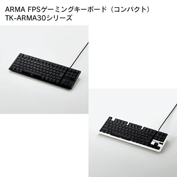 【送料無料】 ELECOM(エレコム) ARMA FPSゲーミングキーボード(コンパクト) TK-ARMA30ガンシューティング ARMA コンパクト ゲーミングキーボード テンキーレス 薄型 メカニカルスイッチ FPS オリジナル配列 誤入力防止 カスタマイズ LED メモリ ロールオーバー