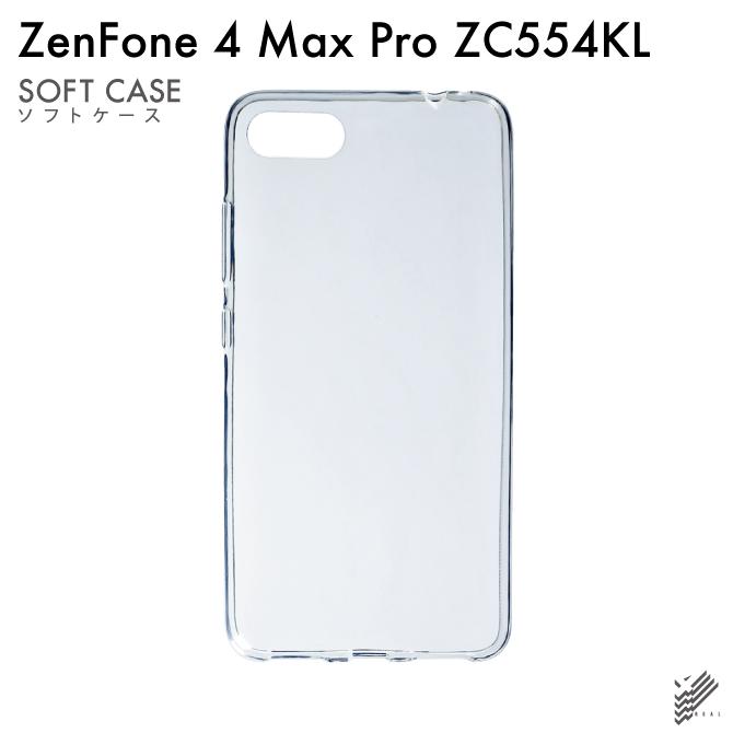 無地ケースのまま装着してもOK デコレーション用ボディで使ってもOK 即日出荷 ZenFone 4 爆売りセール開催中 Max Pro ZC554KL MVNOスマホ SIMフリー端末 用 カバー ソフトTPUクリア ゼンフォン4マックスプロ zenfone zc554kl max 無地ケース 無地 pro ケース メーカー再生品