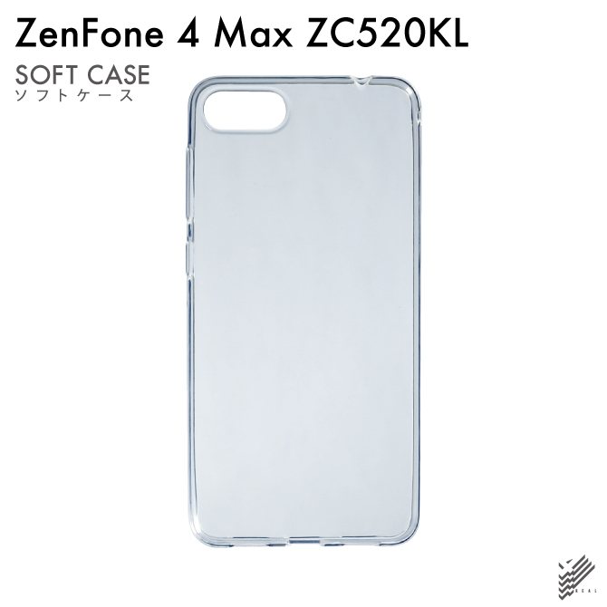 卸直営 無地ケースのまま装着してもOK デコレーション用ボディで使ってもOK 即日出荷 ZenFone 新着セール 4 Max ZC520KL MVNOスマホ SIMフリー端末 max ゼンフォン4マックス 無地ケース 無地 zenfone ソフトTPUクリア 用 ケース カバー