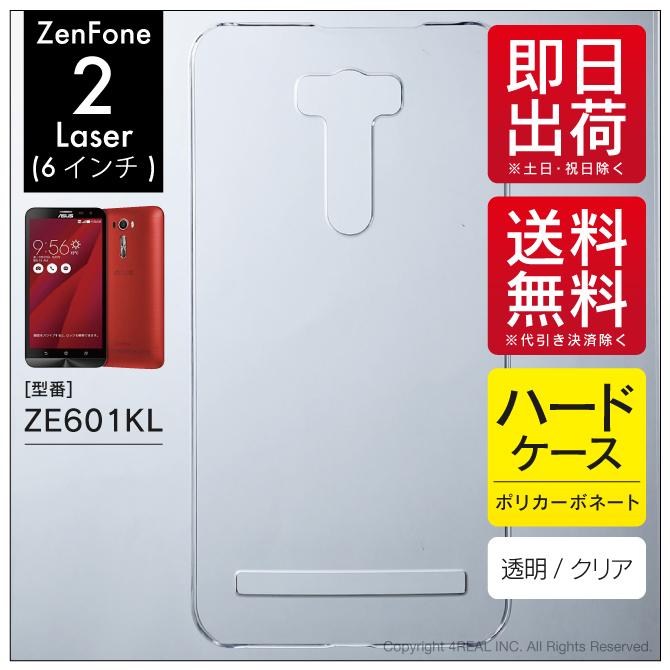 無地ケースのまま装着してもOK デコレーション用ボディで使ってもOK 即日出荷 ZenFone セール開催中最短即日発送 2 Laser 6インチ ZE601KL テレビで話題 MVNOスマホ SIMフリー端末 用 ゼンフォン2 ze601kl 無地ケース zenfone ze601klケース laser カバー ケース ze601klカバー クリア