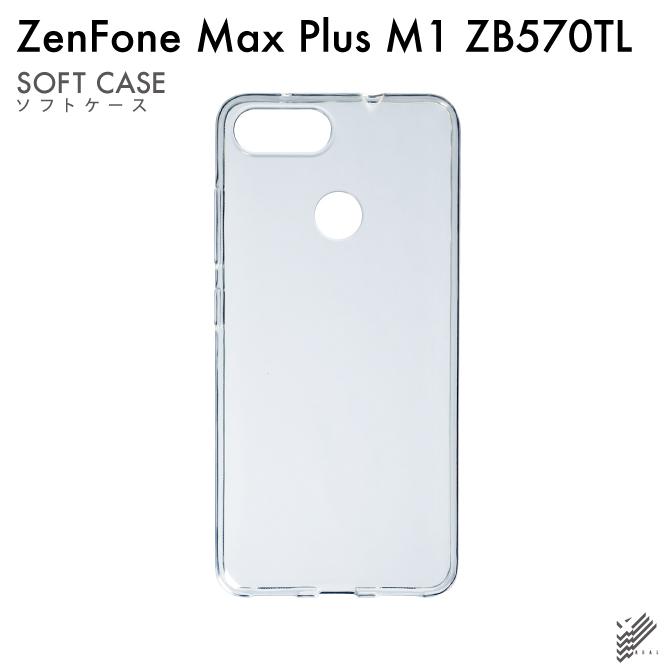 無地ケースのまま装着してもOK デコレーション用ボディで使ってもOK 即日出荷 ZenFone Max Plus M1 ZB570TL MVNOスマホ SIMフリー端末 用 無地ケース ソフトTPUクリア 商店 無地 ケース zenfonemaxplusカバー max zb570tl zenfone plus 最新号掲載アイテム zenfonemaxplusケース ゼンフォンmaxプラス カバー