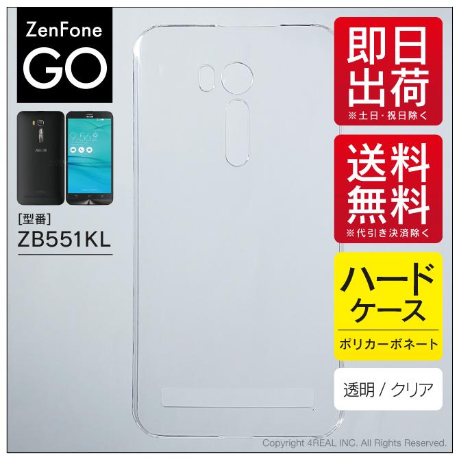 無地ケースのまま装着してもOK 特価キャンペーン デコレーション用ボディで使ってもOK 即日出荷 ZenFone Go ZB551KL MVNOスマホ SIMフリー端末 用 無地ケース go スマホ 無地 zenfone カバー ゼンフォンゴー zb551kl 今ダケ送料無料 ケース simフリー クリア