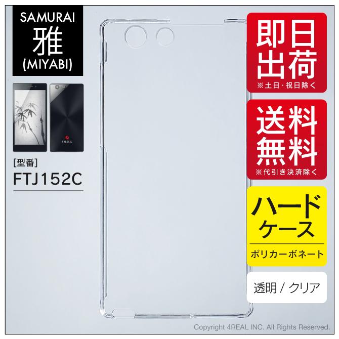 無地ケースのまま装着してもOK デコレーション用ボディで使ってもOK 即日出荷 SAMURAI 卓越 雅 MIYABI FTJ152C MVNOスマホ SIMフリー端末 用 無地 ケース ftj152c クリア みやび 物品 サムライ 無地ケース カバー samurai