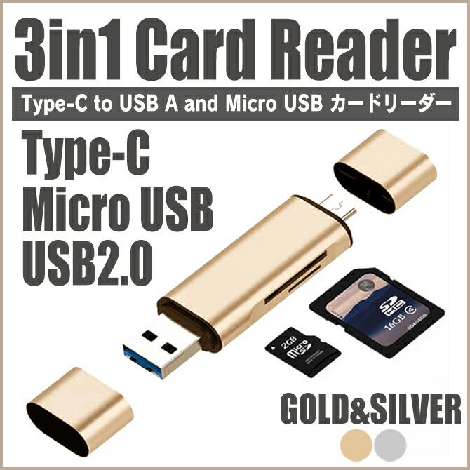 USB 3.1 Type C to Micro 2.0 送料無料 カードリーダー 3 in 1 3in1 高速転送 cハブ マックブック otg microSD MacBook スマートフォン 在庫あり スマホ type-c SD usb3.1 usb 人気 Apple usbc 贈答 マルチカードリーダー