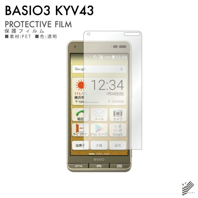 KYV43を購入したら 先ず装着して欲しいアイテム 即日出荷 BASIO3 KYV43 au 販売期間 限定のお得なタイムセール 液晶保護フィルム 保護フィルム 光沢 液晶 透明 保護シート 保護 液晶シート ☆新作入荷☆新品 フィルム 液晶フィルム シート