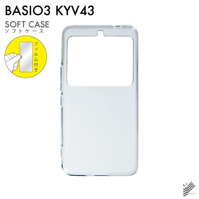 販売実績No.1 KYV43無地ケース 保護フィルムセット 液晶保護フィルムセット 即日出荷 BASIO3 KYV43 au 無地ケース クリア 至上 ソフトケース 液晶保護フィルム 透明 保護シート 液晶フィルム 保護 光沢 液晶 保護フィルム シート フィルム 液晶シート