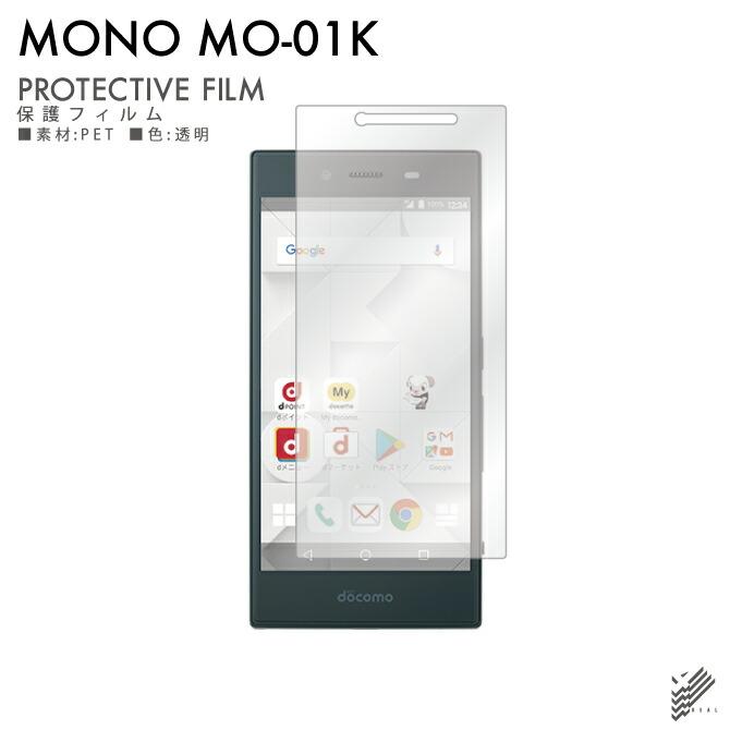 MO-01Kを購入したら 先ず装着して欲しいアイテム 即日出荷 MONO MO-01K docomo 液晶保護フィルム 保護フィルム 光沢 液晶 シート 保護 液晶シート 世界の人気ブランド 《週末限定タイムセール》 透明 保護シート 液晶フィルム フィルム
