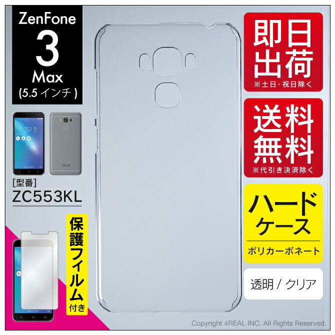 ZC553KLを購入したら 国内在庫 先ず装着して欲しいアイテム 液晶保護フィルムセット 即日出荷 ZenFone 3 Max 5.5インチ ZC553KL 無地ケース クリア ハードケース 透明 保護フィルム 光沢 保護 フィルム 保護シート 保証 液晶保護フィルム 液晶 シート 液晶シート 液晶フィルム