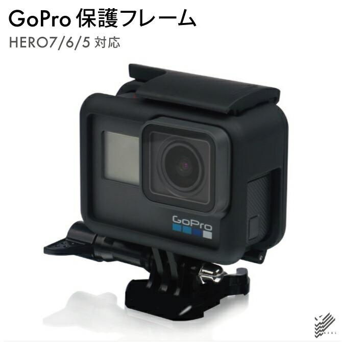 GoPro 爆買い送料無料 HEROシリーズ 保護フレーム 送料無料 HERO7 HERO6 HERO5用 フレームケース ネイキッドフレーム ゴープロヒーロー 頑丈 シリーズ goproフレームケース 充電可能 スポーツカメラアクセサリー 倉庫 丈夫