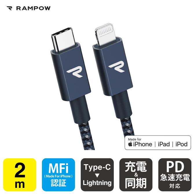 急速充電 同期ができるType-C to Lightningケーブル 送料無料 RAMPOW RAE05 MFi 2m Navy Type-C 売り込み Lightning Cable タイプ 公式 パワーデリバリー Delivery ライトニング ケーブル 同期 usbc 充電 PD typec タイプC Power ファーストチャージング C