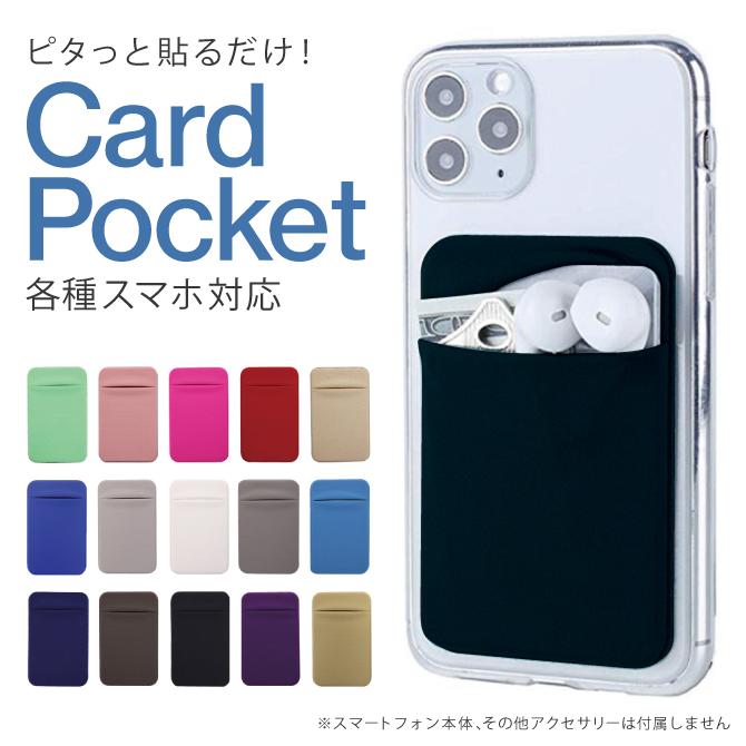 イヤフォンやカードなどを入れられる伸び縮みするポケット 送料無料 CH004 Mobile phone adhesive super slim mobile lycra cover to prevent 新品 loss 軽量 ポリウレタン iPhone アイフォン スマホ 伸び縮み スリム スマートフォン カード 入れ カードケース アイフォーン icカード 柔らかい 信頼