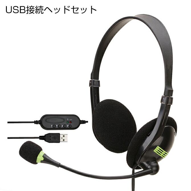 テレワークなどに最適な1.6mのUSB接続のヘッドセット 送料無料 Auricular SY440MV USB接続 1.6m 有線 ヘッドセット リモコン機能 マイク ヘッドホン ヘッドフォン イヤホン イヤフォン ミーティング ヘッド コンピュータ 会議 今季も再入荷 パソコン ポータブル USB セット 本店 オフィス ゲーム A テレワーク 自宅 PC