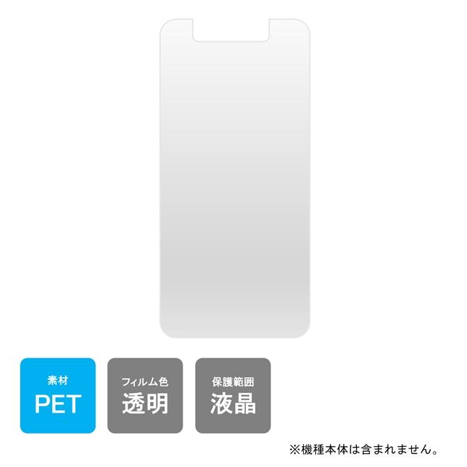C330を購入したら 先ず装着して欲しいアイテム 即日出荷 人気ブレゼント! Rakuten Mini C330 モバイル 即出荷 液晶保護フィルム 保護フィルム 液晶 液晶フィルム 保護 フィルム 透明 シート 液晶シート 保護シート 光沢