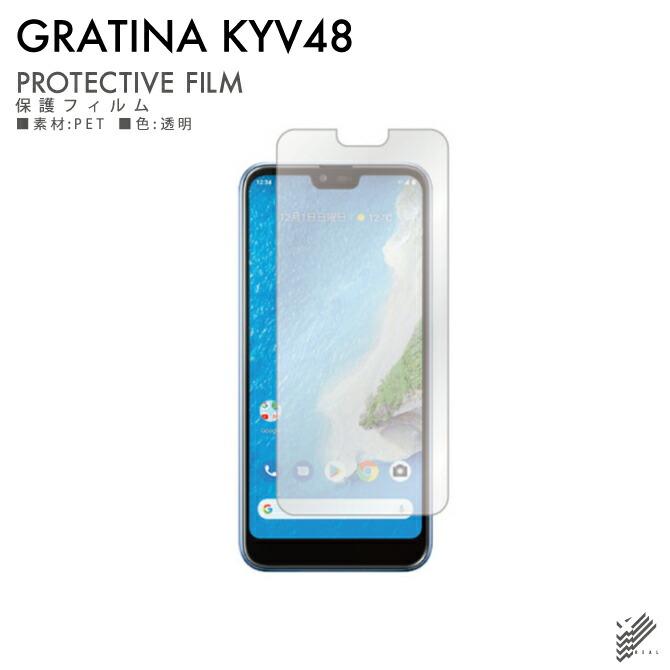KYV48を購入したら 先ず装着して欲しいアイテム 即日出荷 GRATINA KYV48 au 液晶保護フィルム 保護フィルム 光沢 液晶フィルム 液晶 保護 保護シート シート 正規品送料無料 フィルム 液晶シート 透明 ギフ_包装