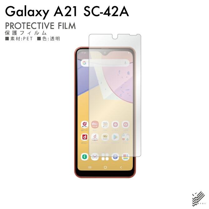 SC-42A SCV49を購入したら 先ず装着して欲しいアイテム 即日出荷 Galaxy A21 シンプル SCV49 docomo au メーカー再生品 液晶保護フィルム 保護 フィルム 液晶フィルム シート 保護フィルム 光沢 液晶シート 透明 激安超特価 液晶 保護シート