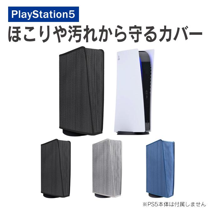 PlayStation ふるさと割 5をほこりや汚れから守るカバー 送料無料 新作多数 MG5-04 Dust proof Protective cover ダスト プルーフ プロテクティブ カバー PS5 汚れ 保護 アクセサリー 本体 ケース 便利グッズ プレイステーション ほこり 傷 プレステ 人気 防止 5