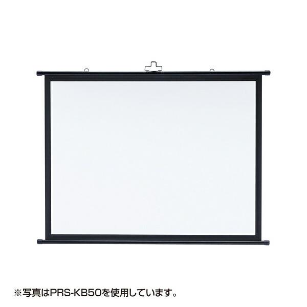 【送料無料】 SANWA SUPPLY(サンワサプライ) プロジェクタースクリーン(壁掛け式) PRS-KB60