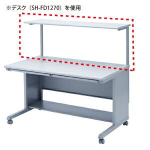 【送料無料】 SANWA SUPPLY(サンワサプライ) サブテーブル SH-FDS120