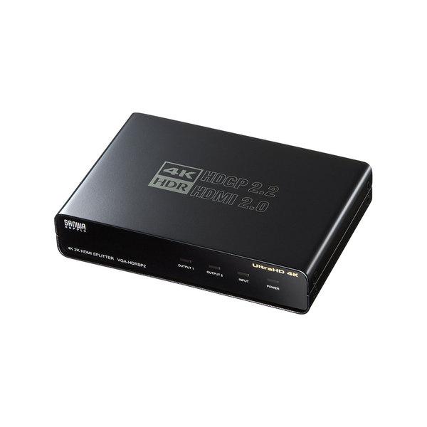 【送料無料】 SANWA SUPPLY(サンワサプライ) 4K/60Hz・HDR対応HDMI分配器(2分配) VGA-HDRSP2HDR映像信号 HDCP2.2 高解像度 HDMI 分配器 切替器 HDMIセレクター パソコン モニタ ディスプレイ