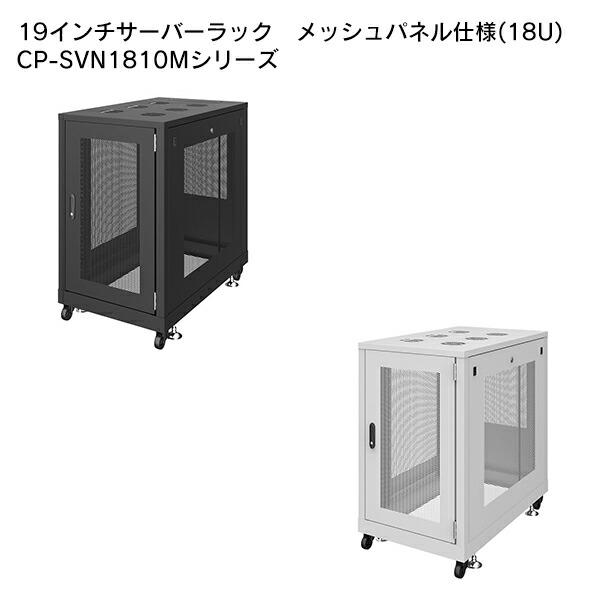 【送料無料】 SANWA SUPPLY(サンワサプライ) 19インチサーバーラック メッシュパネル仕様(18U) CP-SVN1810M