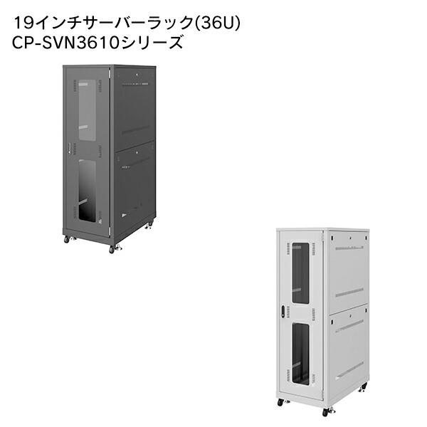 【送料無料】 SANWA SUPPLY(サンワサプライ) 19インチサーバーラック(36U) CP-SVN3610