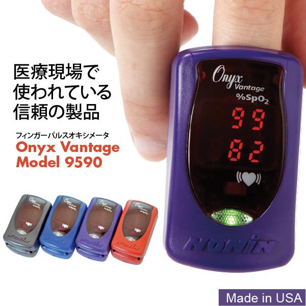 【送料無料】【代引不可】【メーカー直送】NONIN パルスオキシメーター オニックス Onyx Vantage モデル9590