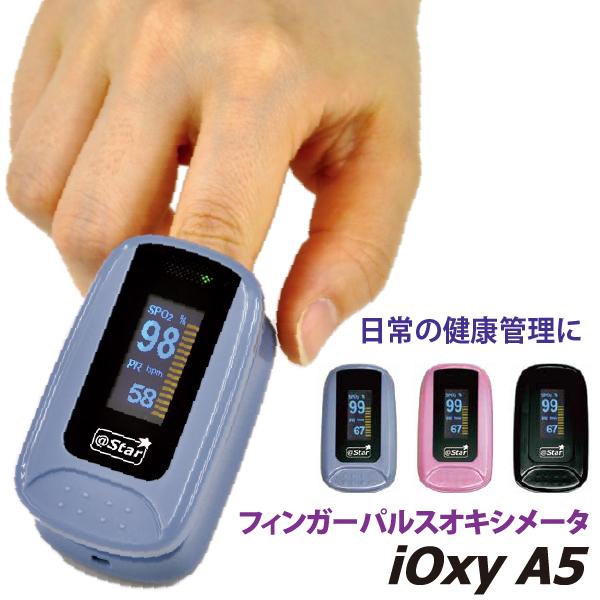 【送料無料】【メーカー直送】【代引き不可】パルスオキシメータ アイオキシ iOxy A5