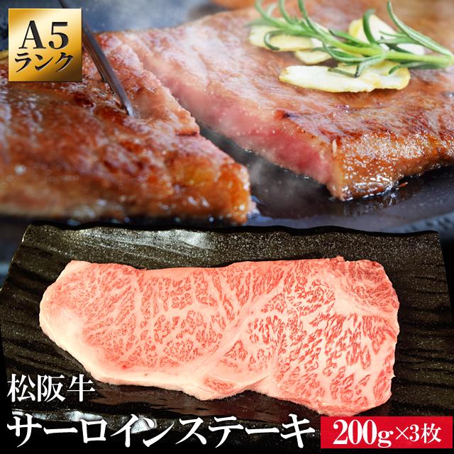 松阪牛 サーロインステーキ 200g×3枚 A5ランク厳選 牛肉 和牛 松阪肉 母の日 ギフト 松坂牛 松坂肉