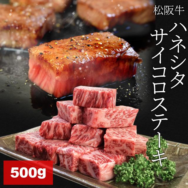 松阪牛 ハネシタサイコロステーキ 500g A4ランク以上 牛肉 和牛 厳選された 松阪肉 母の日 ギフト 松坂牛 松坂肉