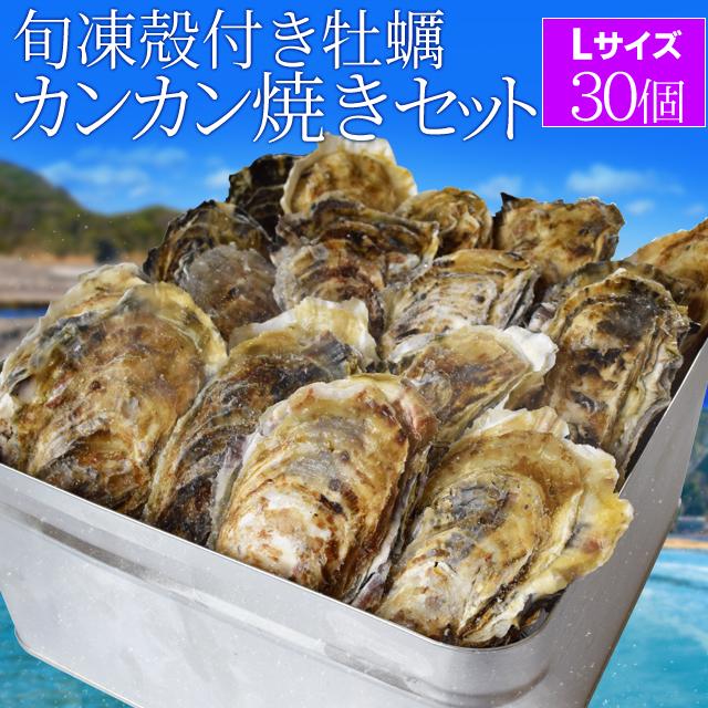 ご家庭で簡単に焼き牡蠣が楽しめるセットです。鳥羽の離島や播磨灘で育つ牡蠣を身入りの良い旬の時期に冷凍しました 牡蠣 カンカン焼き セット Lサイズ 30個入 冷凍牡蠣 送料無料 旬凍 産地厳選 ミニ缶入(牡蠣ナイフ・片手用軍手付き)殻付き牡蠣 一斗缶 海鮮 バーベキューセット プレゼント ギフト