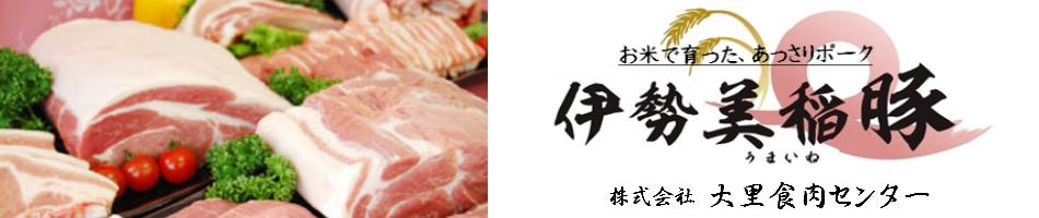伊勢美稲豚の大里食肉センター:http://www.oosato.co.jp/