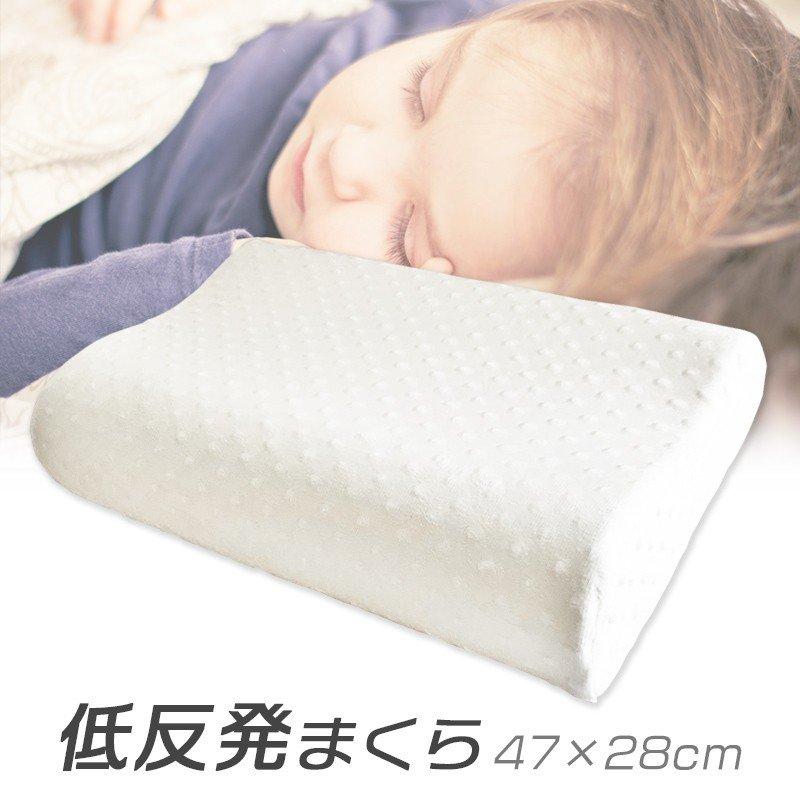低反発まくら ピロー セール特価 低反発ピロー 低反発枕 低反発ウレタン枕 枕 安眠枕 快眠 流行 快眠枕 安眠 まくら マクラ