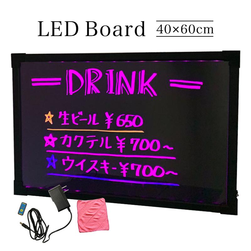 【光る看板】LEDボード 看板 光る看板 店舗用 LED看板 A型 40×60 電子看板 光る  看板 LED