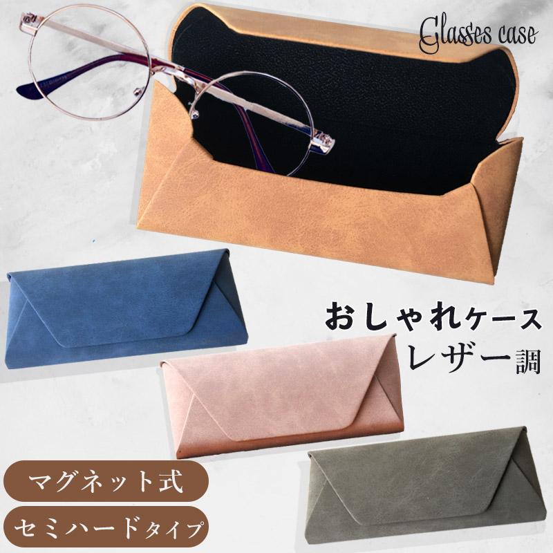 レザー調 マグネット式眼鏡ケース 爆買い送料無料 マイクロファイバーハンカチ付き メガネケース 眼鏡 レザー風 おしゃれ かわいい セミハード ハード 新品 送料無料 マグネット シンプル 軽量 レディース メンズ