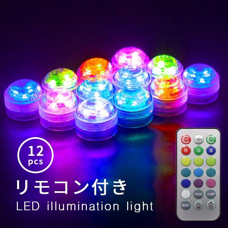 幻想的な雰囲気を演出  LED 小型 ライト リモコン付き 12個入り 防水 IP68 水中 軽量 LEDライト ミニライト 13色 リモコン操作 【送料無料】