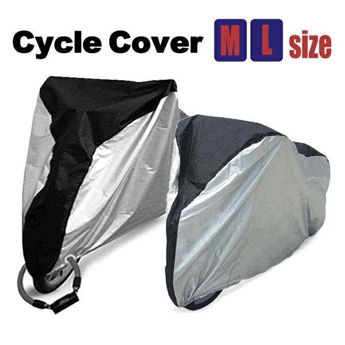自転車で長距離旅行に!完全防水!丈夫!持ち運びしやすい、自転車カバーのおすすめは?