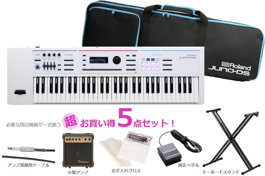 Roland / ローランド JUNO-DS61W 【豪華5点セット!】シンセサイザー (JUNO-DSW)【渋谷店】