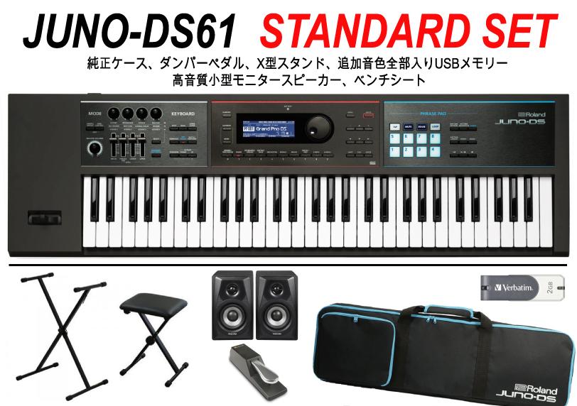 Roland ローランド / JUNO-DS61 シンセサイザー【STANDARD SET】【スタンダードなホームユースの基本セット!】【福岡パルコ店】