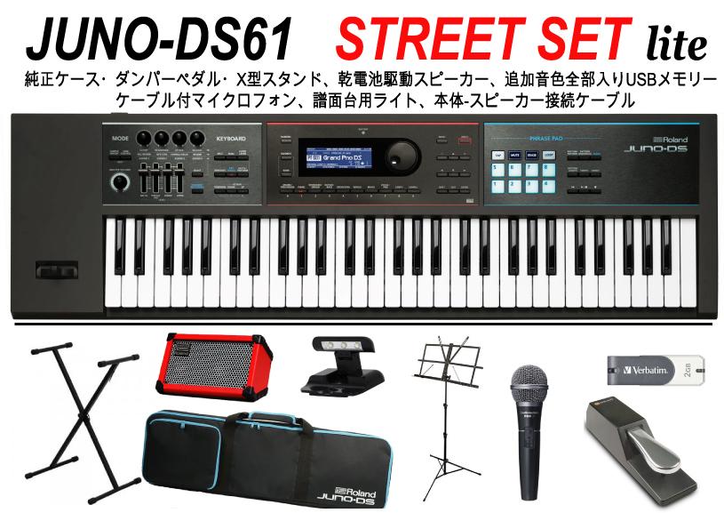 Roland ローランド / JUNO-DS61 シンセサイザー【STREET SET LITE】【ストリートデビューに最適なセット!】【福岡パルコ店】