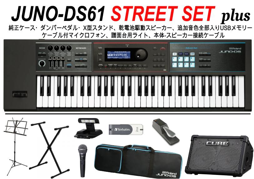 Roland ローランド / JUNO-DS61 シンセサイザー【STREET SET PLUS】【質の高いストリートパフォーマンスを実現セット!】【福岡パルコ店】