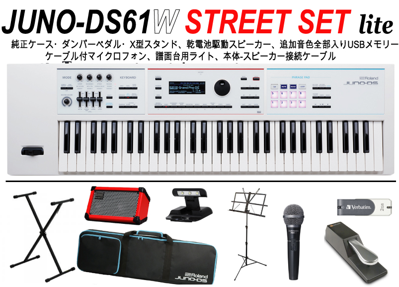 Roland ローランド / JUNO-DS61 WH ホワイト シンセサイザー【STREET SET LITE】【ストリートデビューに最適なセット!】【福岡パルコ店】